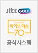 jtbc GOLF 라이브레슨70 공식시스템