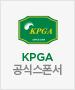 KPGA 공식스폰터