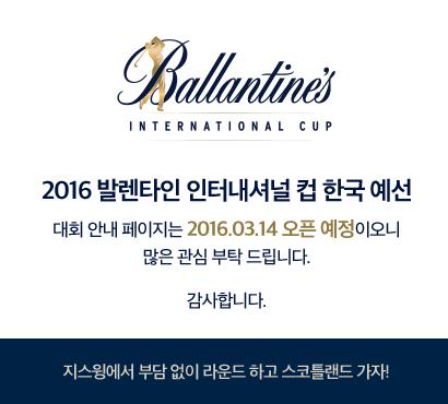 2016 발렌타인 인터내셔널 컵 한국 예선