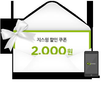 지스윙 할인쿠폰 2000원