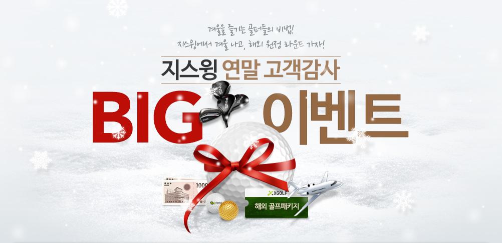 지스윙 연말 고객감사 BIG 이벤트