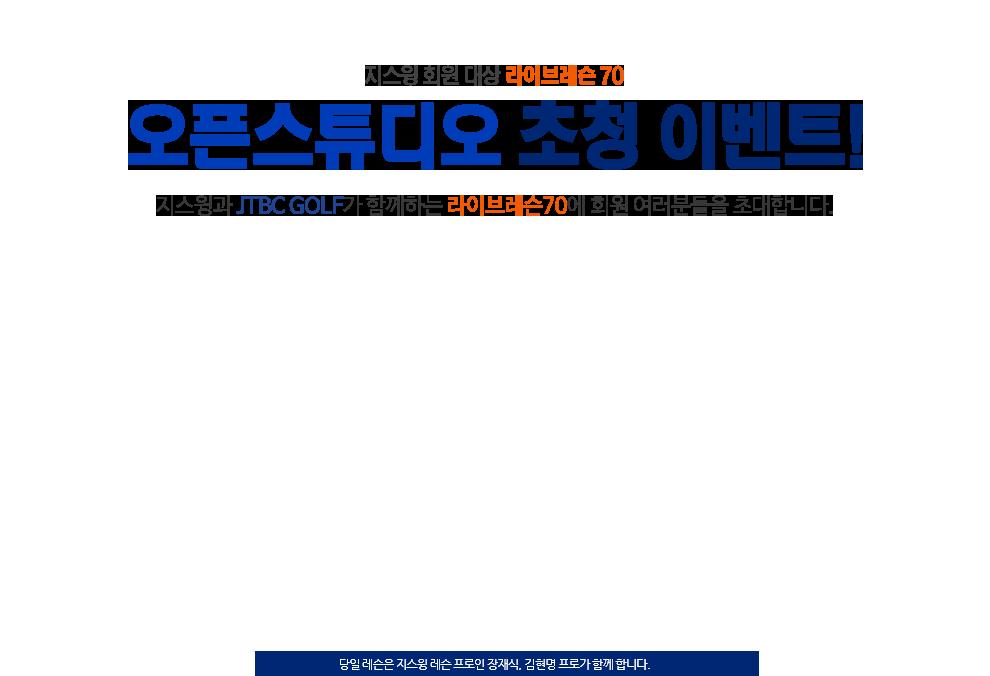 지스윙 회원대상 라이브레슨70 오픈스튜디오 초청