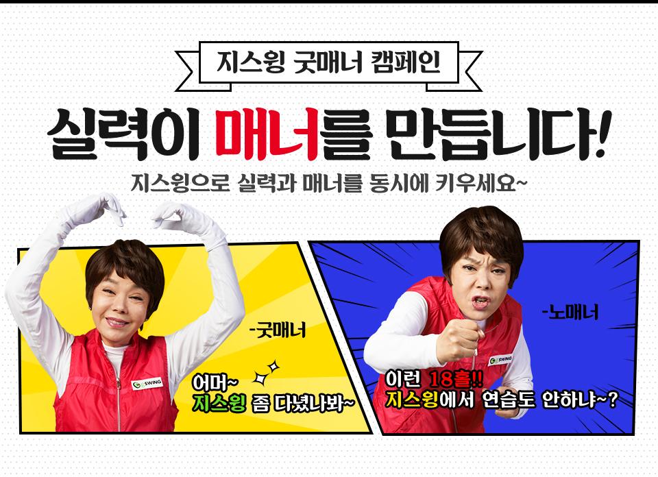 지스윙 굿매너 캠페인