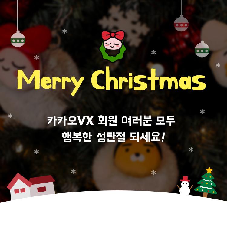Merry 카카오 VX 회원 여러분 모두 행복한 성탄절 되세요! 12월 25일(수) 크리스마스 당일에는 온/오프라인 고객센터 및 AS 서비스가 운영되지 않습니다.
